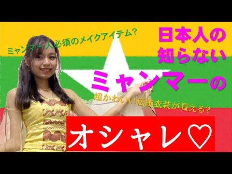 【日本のミエカタ】ミャンマー人が日本人に「ファッション・メイク」を教えちゃいます♡【世界のミカタ】