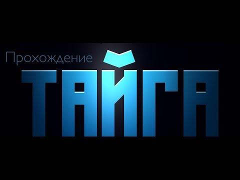 Прохождение ТАЙГА | TAIGA для iOS LIVE