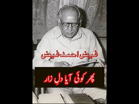 Faiz Ahmed Faiz   Phir Koi Aya Dil e zaar   Musafat e Zindagi