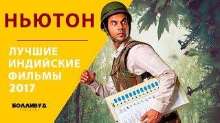 Ньютон — Лучшие индийские фильмы 2017 года