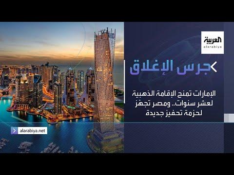 العرب اليوم - الإمارات تمنح الإقامة الذهبية لعشر سنوات