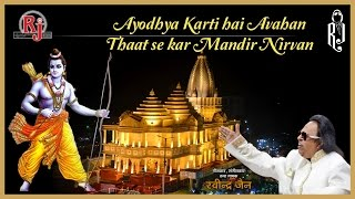 Ayodhya Karti Hai Avahan | Ram Mandir Bhajan - Download this Video in MP3, M4A, WEBM, MP4, 3GP