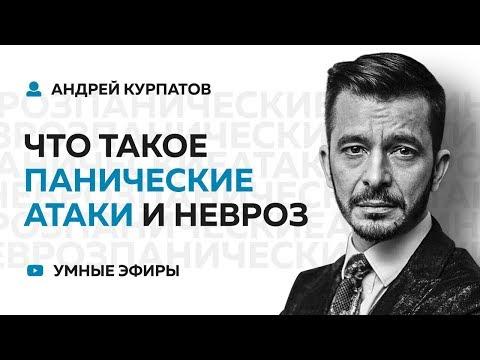 Почему возникает невроз и панические атаки? Андрей Курпатов