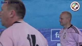 Футзал Перший відбірковий етап відкритого чемпіонату АФХО. 1 тур. «Дума» VS «Іскра» Білозерка