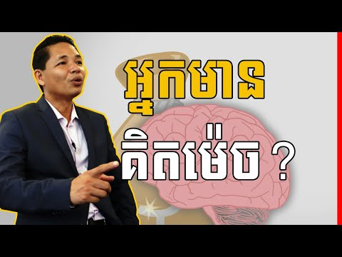 Din Somethearith - How Rich People Think (Speak Khmer)   Success Reveal