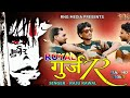 !! 2019 New Song Gurjar !! Royal Gurjar !! рд░реЙрдпрд▓ рдЧреБрд░реНрдЬрд░ !! Singer - Raju Rawal !! Full HD Video !! video download