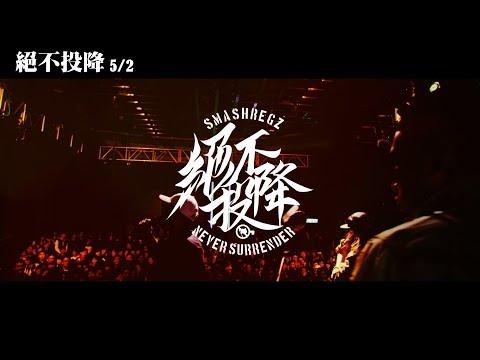 SmashRegz / 違法 - Never Surrender Documentary Trailer / 絕不投降紀錄片預告