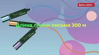 """Набор текстовыделителей BRAUBERG 4 шт., АССОРТИ, """"ORIGINAL"""", линия 1-5 мм, 151689"""