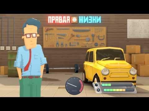 Russischer YouTube-Hit: VERKEHRSERZIEHUNG [Video aus YouTube]
