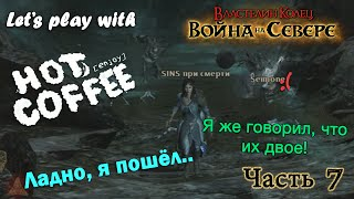 TLotR:WitN - часть 7 [Let's play with H[e]C]
