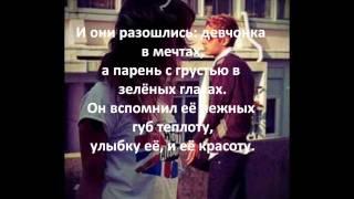 Стас Шмелев, Доверяйте любимым(Стас Шмелев и Нюта Ранетка-Звезда)