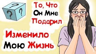То, Что Он Мне Подарил, Изменило Мою Жизнь (анимация)