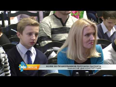 Новости Псков 12.12.2016 # Вручение паспортов