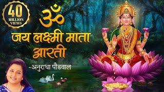 Om Jai Laxmi Mata | लक्ष्मीजी की   - YouTube