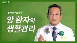 [김진목의 암팩첵] 암 환자의 생활관리