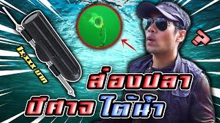 ครั้งแรกในไทย!! รีวิวกล้องตกปลา ส่องปีศาจใต้น้ำ [คนหลงรส] EP.9
