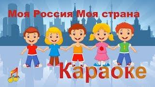 Моя Россия Моя Страна Караоке