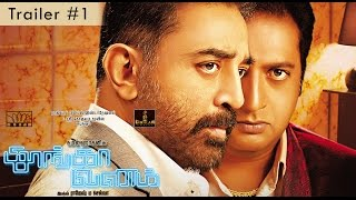 Thoongavanam - Official Trailer