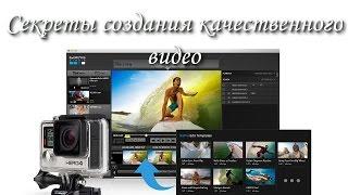 Как качественно снимать видео, секретные фишки видеосъемки от профессионалов