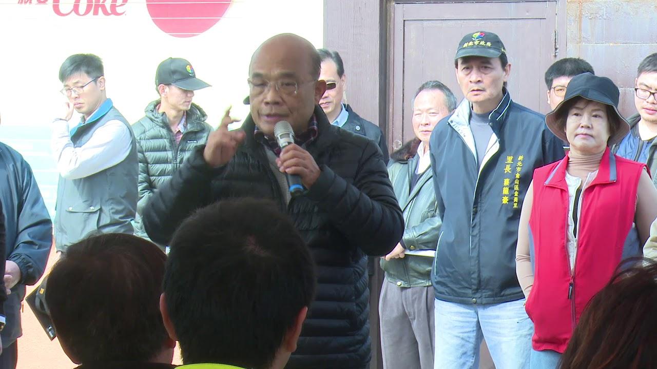 2019年1月18日行政院長蘇貞昌視察中角沙珠灣遊憩環境改善情形