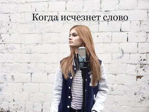 Мот - Когда исчезнет слово ( Cover )