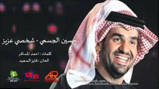 تحميل اغاني حسين الجسمي شخصي عزيز MP3