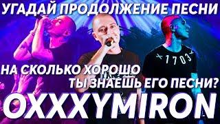 Угадай продолжение песни OXXXYMIRON. Насколько хорошо ты знаешь его песни?