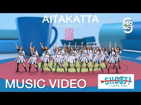 """เนื้อเพลง""""Aitakatta (อยากจะได้พบเธอ)"""" by BNK48   ดึงดูดใจ Deungdutjai"""
