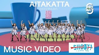 Aitakatta (อยากจะได้พบเธอ) BNK48 Ost. Shoot! I Love You ปิ้ว! ยิงปิ๊งเธอ
