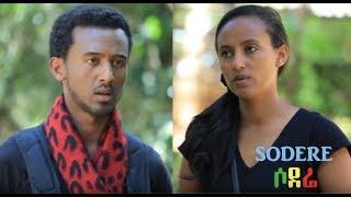 የኔ'ናት ሙሉ ፊልም Yene Nat Ethiopian full film 2018