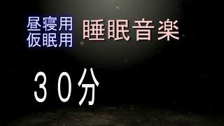 【睡眠音楽】昼寝、仮眠用30分のちアラーム[Music for nap. Alarm after 30 minutes]