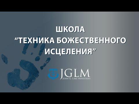 Виталий Вознюк ''Вводное Слово в школу ТБИ ( Техника Божественного Исцеления)'' 12.06.2019
