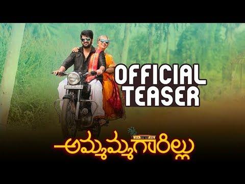 Ammammagarillu Teaser | Naga Shaurya | Shamlee | Swajith Movies | Sundar Surya