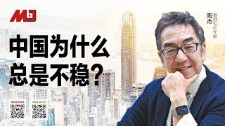 陶杰:中国为什么总是不稳?