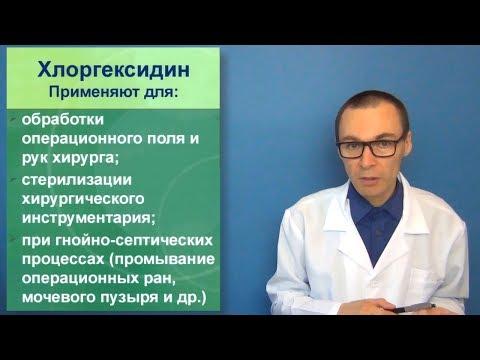 ХЛОРГЕКСИДИН: инструкция по применению Хлоргексидина Биглюконат