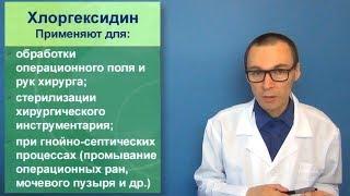 Антисептик, Хлоргексидин раствор 0,05%, 100 мл от компании Aba-Opt - видео