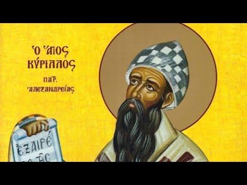 Церковный календарь 22 июня 2019. Святитель Кирилл, архиепископ Александрийский (444)