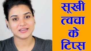 3 Tips for Dry Skin & Face (Hindi)