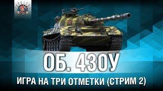 ОБЪЕКТ 430У - 3 ОТМЕТКИ (93,5%) (Стрим 2)