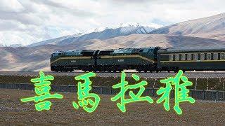 ዦ 42 ዣ По железной дороге через Гималаи