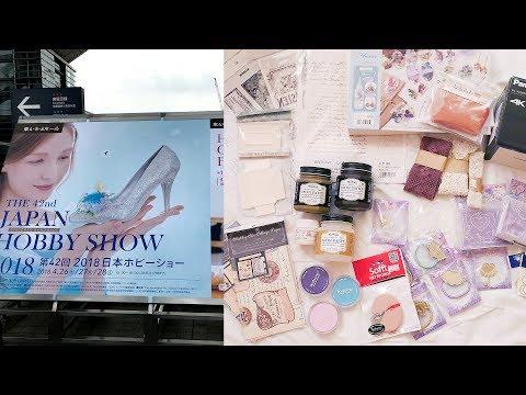 2018JAPAN HOBBY SHOW日本手工藝展購物開箱