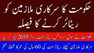 Premature Retirement for Govt Employees in all Pakistan l Retirement and Pension for Govt Servant l