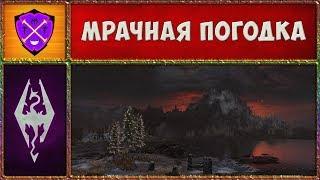 💎 Skyrim SLMP-GR #16 💎 Драконий Жрец 💎 Прохождение Второстепенных Квестов и Локаций 💎