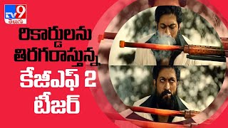 KGF Chapter 2 Teaser creates a new record; becomes the most liked teaser - TV9