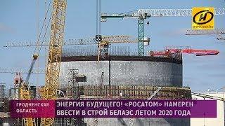 «Росатом» намерен ввести в строй БелАЭС летом 2020 года