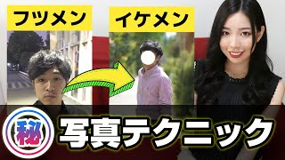 【マッチングアプリ】フツメンが写真でイケメンに見せる方法。男性必見です!