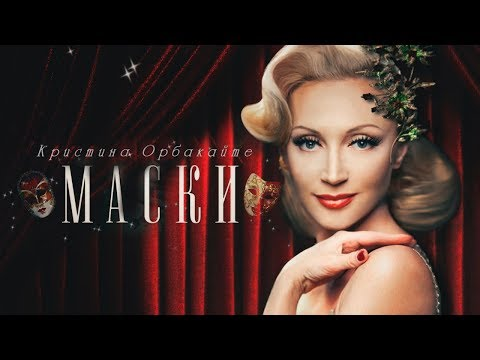 Кристина Орбакайте— «Маски» (Official Video)