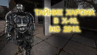 Тайник Харона в X-16. Народная Солянка 2016.