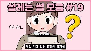 설레는썰19편 ♥ 이거 보고 심쿵해버렸지 모야?