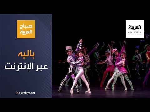 العرب اليوم - شاهد: الباليه
